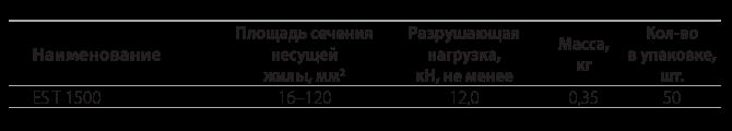 Комплект промежуточной подвески EST-1500